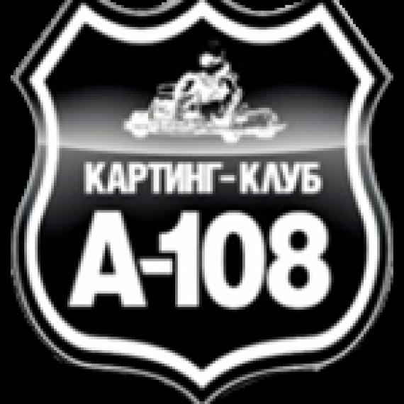 А-108 картинг